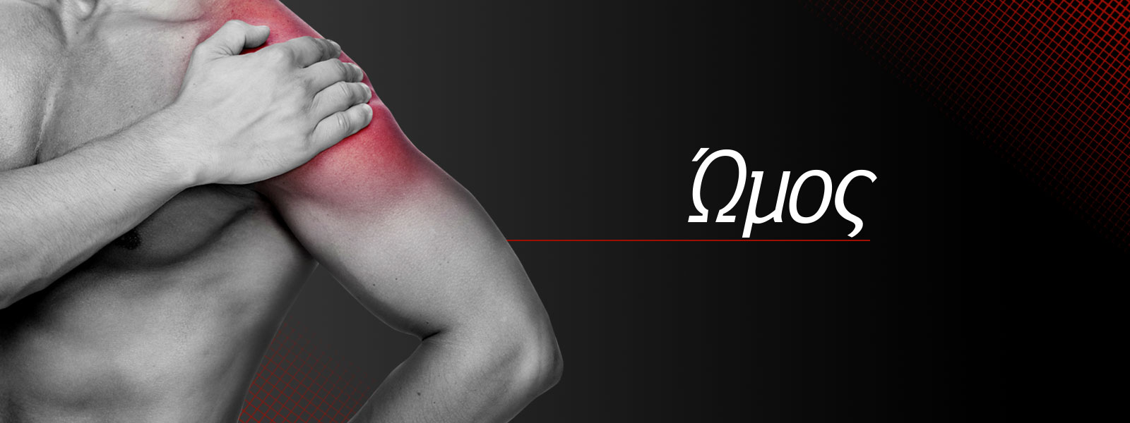 Πόνος στον ώμο - Αναστάσιος Δ. Γεωργούλης - Ορθοπαιδικός..